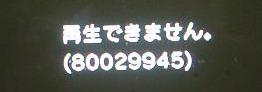 ps3-errorcodes